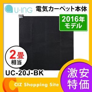 ホットカーペット 2畳 約176×176cm 本体 単体 正方形 ユーイング (U-ING) UC-20J-BK|ciz