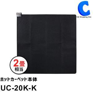 ホットカーペット 2畳 本体 のみ カバー無し ユーイング UC-20K-K|ciz