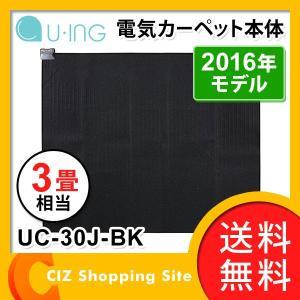 ホットカーペット 本体 単体 約195×235cm 3畳 ユーイング(U-ING) UC-30J-BK (送料無料)|ciz