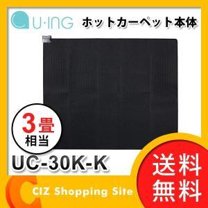 ホットカーペット 3畳 本体 のみ カバー無し ユーイング UC-30K-K (送料無料)|ciz