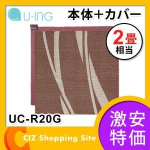 ホットカーペット 2畳 本体/カバーセット ユーイング(U-ING) カバー付き 電気カーペット UC-R20G (お取寄せ)|ciz