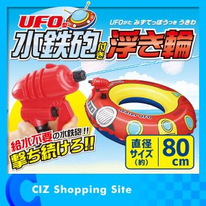 浮き輪 子供用 80cm 水鉄砲付き UFO型 面白|ciz