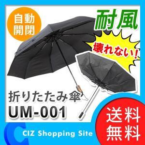 自動開閉 折りたたみ傘 大きい 軽量 メンズ レディース グラスファイバー ワンタッチ 丈夫 直径100cm 耐風 UM-001 (送料無料)|ciz