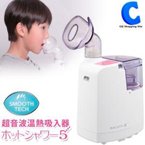 吸入器 生理食塩水 鼻 咽頭 のど A&D エーアンドデイ 口鼻両用 ホットシャワー5 超音波温熱吸入器 UN-135-P ピンク|ciz