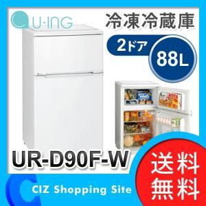 冷蔵庫 2ドア (送料無料&お取寄せ) ユーイング(U-ING) 冷凍冷蔵庫 88L 直冷式 冷蔵庫 冷凍庫 UR-D90F-W|ciz
