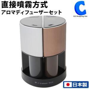 アロマディフューザー 水を使わない 水なし 浦上式アロマディフューザー セット コードレス 充電式 静音 卓上 小型 木目 日本製|ciz