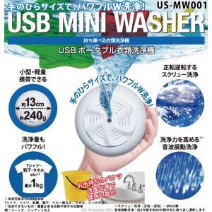 小型 USB 携帯洗濯機 USBポータブル衣類洗浄機 携帯型 電動 コンパクト 旅行 出張 災害時 USB電源 ハンディサイズ US-MW001 ホワイト ciz 02