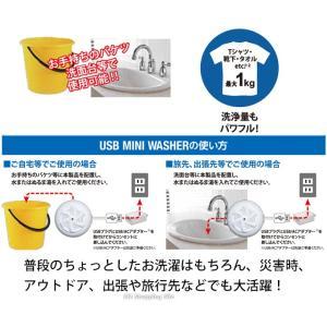 小型 USB 携帯洗濯機 USBポータブル衣類洗浄機 携帯型 電動 コンパクト 旅行 出張 災害時 USB電源 ハンディサイズ US-MW001 ホワイト ciz 06