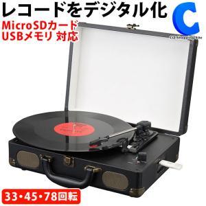 USBでも録音再生できるレコードプレーヤー US-R01 (送料無料) (お取寄せ) ciz