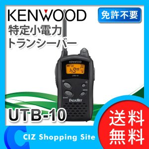 特定小電力トランシーバー ケンウッド 無線機 小型 インカム 免許不要 電池式 充電式 両用 UTB-10 TALKBIT ブラック (お取寄せ)|ciz