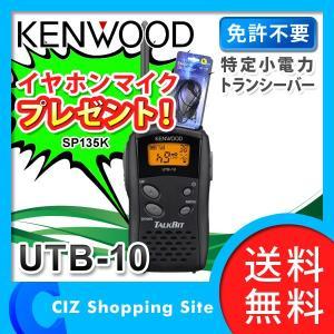 (イヤホンマイクプレゼント)特定小電力トランシーバー  トランシーバー ケンウッド(KENWOOD) UTB-10 TALKBIT ブラック ciz