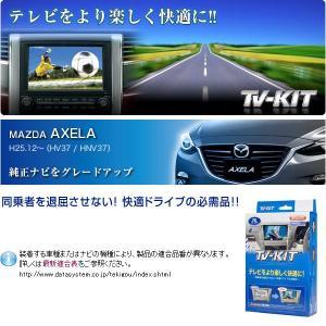 (送料無料) データシステム(DataSystem) テレビキット 切替タイプ マツダ アクセラ(MAZDA AXELA) コネクタ仕様 UTV399P|ciz|03