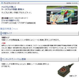 (送料無料) データシステム(DataSystem) テレビキット 切替タイプ マツダ アクセラ(MAZDA AXELA) コネクタ仕様 UTV399P|ciz|04