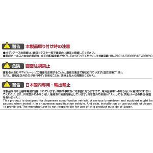 (送料無料) データシステム(DataSystem) テレビキット 切替タイプ マツダ アクセラ(MAZDA AXELA) コネクタ仕様 UTV399P|ciz|06