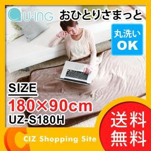 電気マット ホットカーペット ユーイング(U-ING) おひとりさまっと UZ-S180H 丸洗いOK (送料無料)|ciz