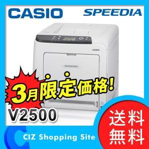 (送料無料&お取寄せ) カシオ(CASIO) ページプリンタ 標準モデル SPEEDIA カラー/モノクロ プリンタ レーザープリンター V2500|ciz