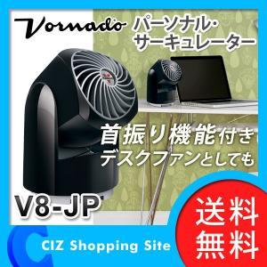 サーキュレーター おしゃれ 送風機 送風器 ボルネード フリッピー パーソナル・サーキュレーター V8-JP(送料無料)|ciz