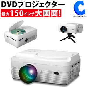 プロジェクター DVD 一体型 家庭用 小型 ホームシアター HDMI端子 コンパクト 30〜150インチ VARTON VAP-9000|ciz