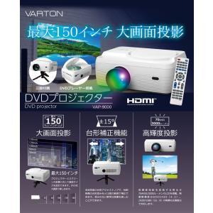 プロジェクター DVD 一体型 家庭用 小型 ホームシアター HDMI端子 コンパクト 30〜150インチ VARTON VAP-9000|ciz|02