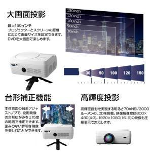 プロジェクター DVD 一体型 家庭用 小型 ホームシアター HDMI端子 コンパクト 30〜150インチ VARTON VAP-9000|ciz|03