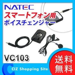 (送料無料) NATEC スマートフォン用 ボイスチェンジャー 音声変換機 VC103|ciz