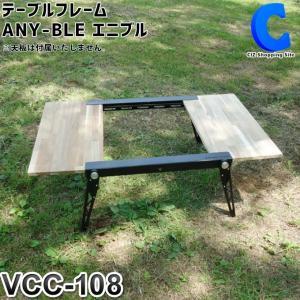 キャンプテーブル フレーム 囲炉裏 焚き火 アウトドア 折りたたみ 小型 ANYBLE エニブル VCC-108|ciz
