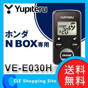 エンジンスターター (送料無料) ユピテル(YUPITERU) エンジンスターター ホンダ Honda N BOX用 Nボックス用 VE-E030H エンスタ|ciz