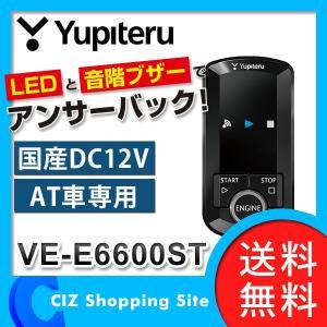 エンジンスターター ユピテル リモコンエンジンスターター 12V AT車専用 VE-E6600ST 3年保証 (送料無料)|ciz