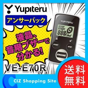 エンジンスターター 双方向 12V車専用 AT車専用 ユピテル (YUPITERU) VE-E70R 汎用モデル (送料無料)|ciz