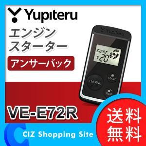 ユピテル(YUPITERU) エンジンスターター 双方向モデル VE-E72R アンサーバック 12V車専用 AT車専用 ブラック (送料無料)|ciz