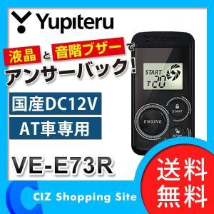 エンジンスターター ユピテル リモコンエンジンスターター 12V AT車専用 双方向 VE-E73R 3年保証 (送料無料)|ciz
