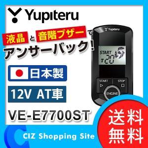 エンジンスターター ユピテル リモコンエンジンスターター 12V AT車専用 日本製 3年保証 双方向 VE-E7700ST (送料無料)|ciz