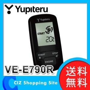 エンジンスターター (送料無料) ユピテル(YUPITERU) テレコントロールエンジンスターター アンサーバックタイプ DC12V車専用 VE-E790R エンスタ|ciz