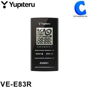 ユピテル リモコンエンジンスターター 12V AT車専用 ロッドアンテナ採用 双方向 VE-E83R 3年保証 (送料無料)|ciz