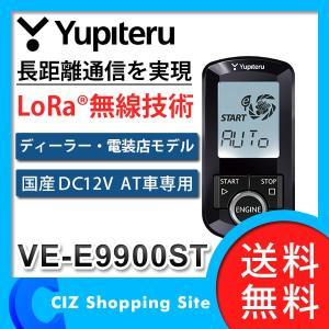 ユピテル リモコンエンジンスターター 12V AT車専用 アンサーバック VE-E9900ST (送料無料)|ciz