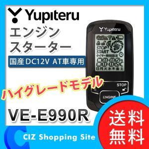 エンジンスターター ユピテル アンサーバック リモコン 12V AT車専用 車内温度センサー搭載 ハイグレードモデル VE-E990R (送料無料)|ciz