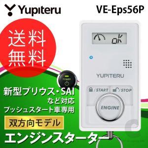 エンジンスターター 双方向モデル ユピテル(YUPITERU) 専用ハーネス付属 VE-Eps56P (送料無料&お取寄せ)|ciz