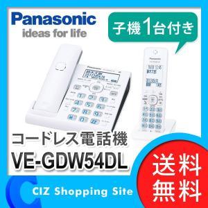 電話機 パナソニック(Panasonic) デジタルコードレス電話機 子機1台付き コードレス電話機 電話機 ホワイト VE-GDW54DL-W (送料無料)|ciz