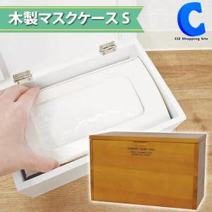 マスクケース 箱型 木製 おしゃれ 使い捨てマスク 保管ケース ヴィータ ホワイト ブラウン|ciz