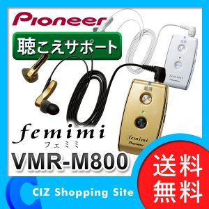 ボイスモニタリングレシーバー 集音器 パイオニア (Pioneer) VMR-M800 femimi フェミミ 聴こえサポート (送料無料)|ciz