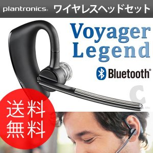 (送料無料) プラントロニクス(Plantronics) ブルートゥース(Bluetooth) ワイヤレスヘッドセット Voyager Legend|ciz