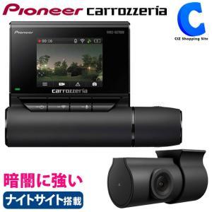 ドライブレコーダー 2カメラ 前方 車内 駐車監視機能 GPS Wi-Fi 12V 24V パイオニア カロッツェリア VREC-DZ700DSC (お取寄せ)|ciz