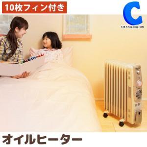 温風ファン付きオイルヒーター 10枚ストレートフィンオイルヒーター おしゃれ 静音 タイマー付き VS-3513FH (送料無料)|ciz