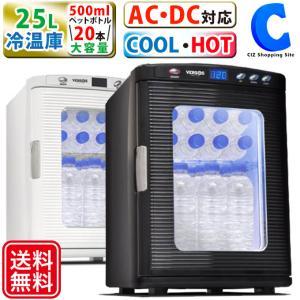 冷温庫 25L 大型 12V ポータブル冷蔵庫 車載 部屋用 保冷温庫 AC DC 2電源対応 VS-404|ciz