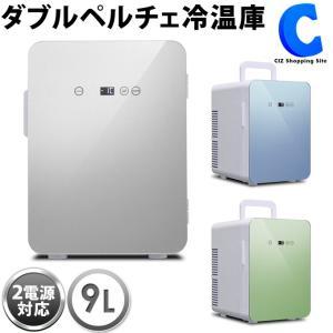 冷温庫 小型 9L 12V ポータブル冷蔵庫 車載 家庭用 AC DC 2電源対応 ミニ コンパクト ダブルペルチェ式 ベルソス VS-409|ciz