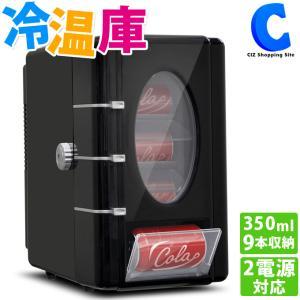 冷温庫 小型 自販機型冷蔵庫 ポータブル 車載 12V おしゃれ 350ml缶9本収納可能 約9L ペルチェ式 VS-419|ciz