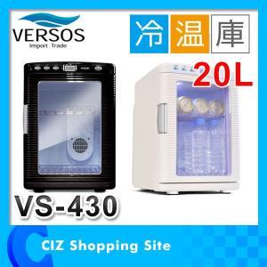 冷温庫 車載 20L ポータブル 12V 保冷温庫 車載冷蔵庫 AC/DC 2電源対応 ぺルチェ式 VS-430|ciz