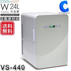 冷温庫 車載 24L ポータブル 12V 保冷温庫 車載冷蔵庫 AC/DC 2電源対応 ぺルチェ式 持ち手付き VS-440|ciz