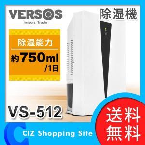 除湿機 小型 ベルソス(VERSOS) コンパクト除湿機 ペルチェ式 ホワイト VS-512 (送料無料&POINT15倍)|ciz