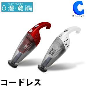 ハンディクリーナー コードレス 強力 充電式 車 小型 ハンディ掃除機 湿乾両用 コンパクト 紙パック不要 VS-6013|ciz